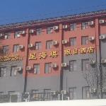 Photo of Xinghaiqi Holiday Hotel