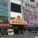 Photo of Tong Gan Tong Wei (GangDing)