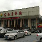黄花岗剧院