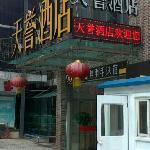 广州天誉酒店