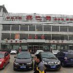 Photo of Xin Ba Shu Shui Zhu Yu Sichuan Restaurant (Hui LongGuan)