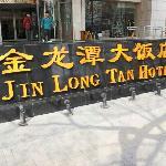 金龙潭饭店