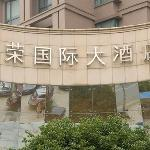 Jinrong International Hotel Foto