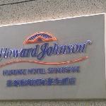 国际豪生酒店