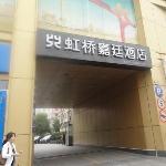 虹桥嘉廷酒店