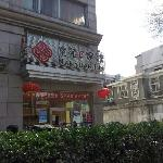 Photo of Hanting Express Beijing Dengshikou