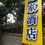Photo de Home Inn Xiamen Siming South Road Xiamen University