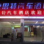 Foto de Rest Motel Cixi Xincheng Avenue