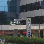 广州汉庭全季酒店