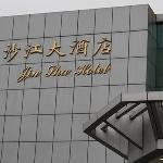 金沙江大酒店
