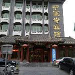 护国寺宾馆