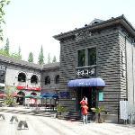 鹿港小镇(1912店)