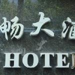 Jin Chang Hotel (Jing'an District)