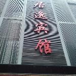 Atour Hotel Shanghai Qingpu Stadium
