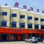 Hengkai Hotel (Shanghai Dahua)