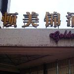 Photo of Golden View Hotel