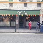 Photo of Fat Siu Lau 3