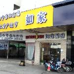 Photo of Home Inn (Suzhou Guanqian)