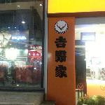 Bild från Yoshinoya (WuSi Road)