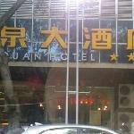 Longquan Hotel(Datong Road)