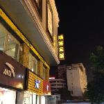 Rui Xiang Hotel