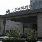 中茂海悦酒店