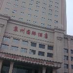 京州国际酒店