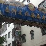 长洲内酒店