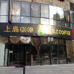 Photo of U.B.C. Coffee (ChaoWai)