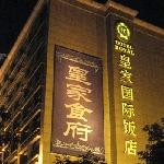 Photo de Hotel Royal Guangzhou