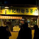 Photo of Yuan Kee Noodles