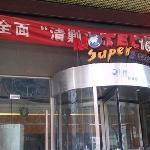 Photo of Motel168 Guiyang Shengfu Road