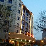 张家港饭店