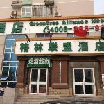 Gelin Hotel Beijing Laiguangying