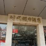 Hongpingguo Chain Hotel Beijing Wangfujing Foto