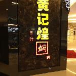 ภาพถ่ายของ HuangJiHuang Three-Sauce Simmer Pot (TaoYuan Ju)