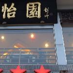 Photo de Yiyuan Hotel