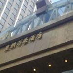Foto de Marvelot Hotel Shenyang