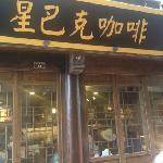 星巴克(延陵西路店)