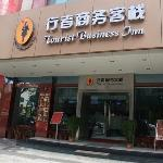 Xingzhe Business Inn