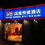 Hanting Express Wuxi New District Jiari Plaza