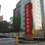 Foto de Beijing Mandarin Fortuneland Business Hotel