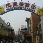 Fenghuang Food Street