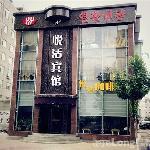 Photo of Yuehuo Hotel