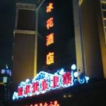 Photo of Ice Flower Hotel