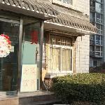 Xinfangyuan Hotel
