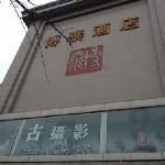 Photo of Botai Hotel