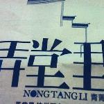 Photo of NongTang Li (Wan Tang)