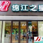 Photo of Jinjiang Inn Kunshan Renmin Road West Street