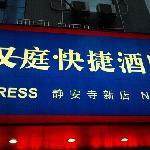 Hanting Express Shanghai Jing'ansi New